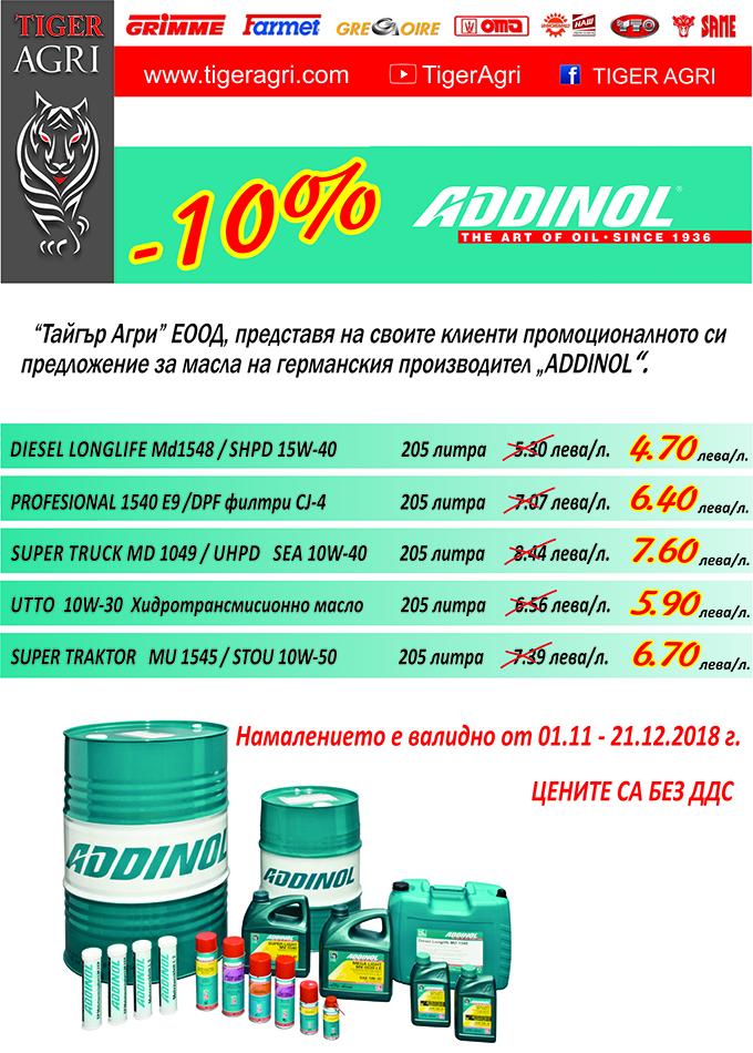 Addinol2018 promo